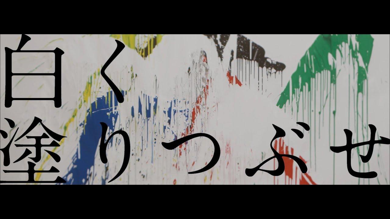 """琴音 - """"白く塗りつぶせ""""のMV(Full Ver.)を公開 2ndシングル 新譜「白く塗りつぶせ」2019年11月20日発売 thm Music info Clip"""