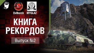 Книга рекордов №2 - от Evilborsh и MYGLAZ [World of Tanks]