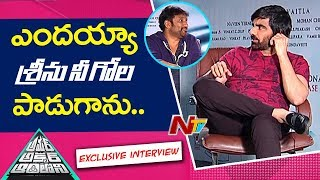 Ravi Teja Making Fun With Srinu Vaitla | Amar Akbar Anthony Team Exclusive Interview | Ileana | NTV