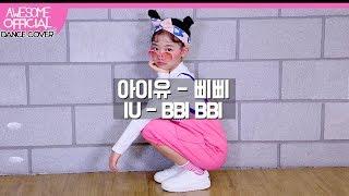 나하은 Na Haeun 아이유 Iu 삐삐 Bbi Bbi 댄스커버