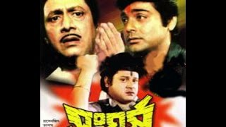 Sangharsho (last part) | bengali full movie starring ranjit Mullick , Prosenjit ,Tapas