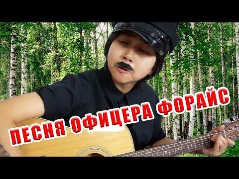 ПЕСНЯ ОФИЦЕРА ФОРАЙС