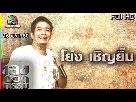 Download Lagu เลขอวดกรรม | โย่ง เชิญยิ้ม | 16 พ.ย. 60 Full HD MP3 Free