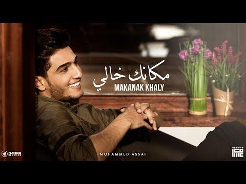 محمد عساف - مكانك خالي   Mohammed Assaf - Makanak Khaly [Lyric Video]