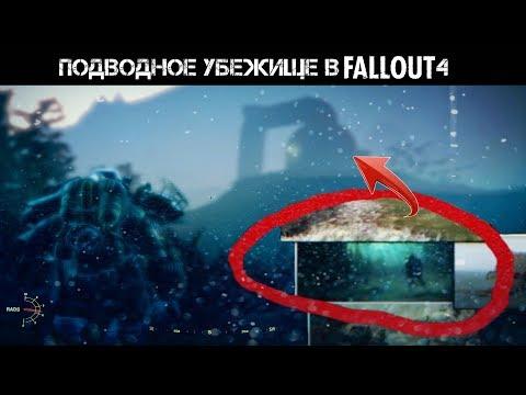 Fallout 4 - История Подводного Убежища