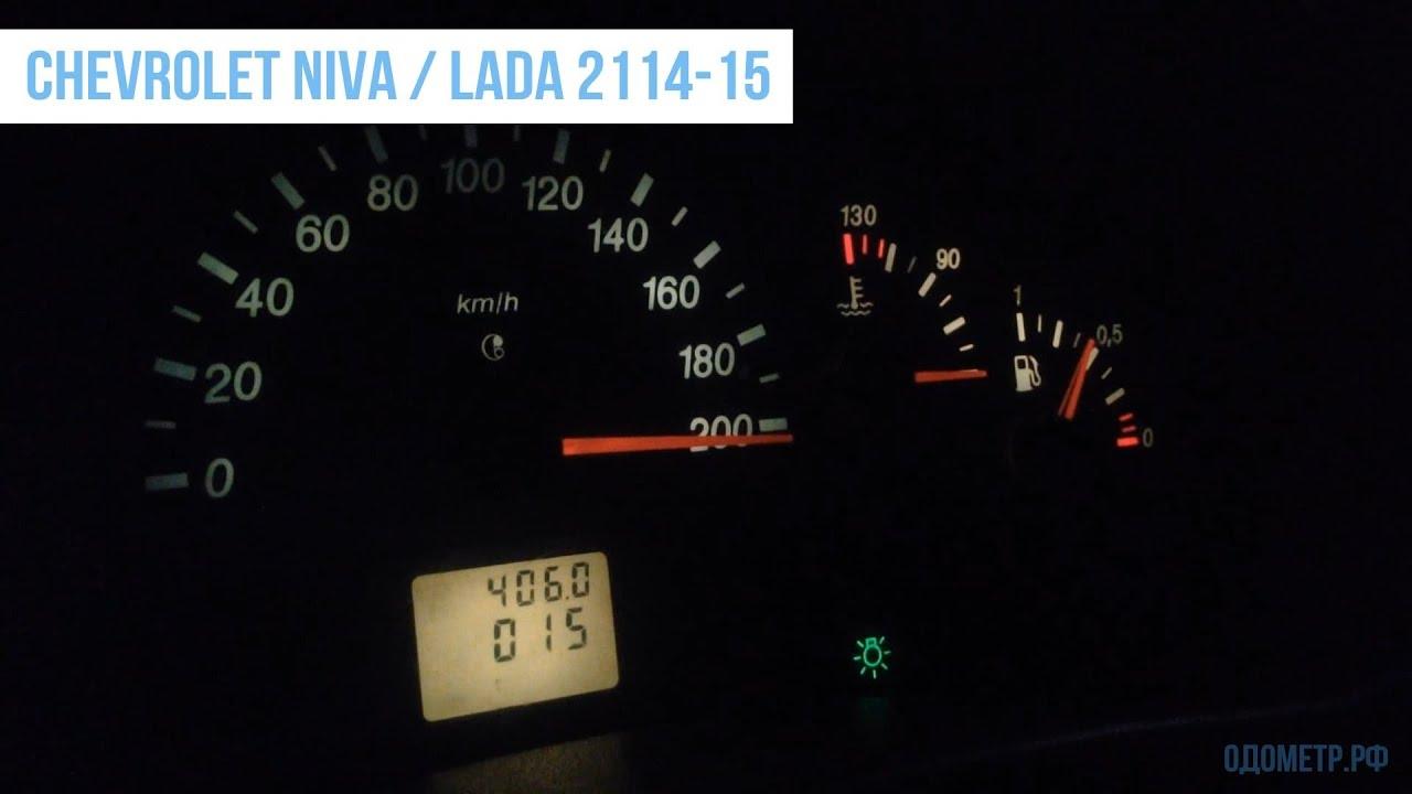 Крутилка, подмотка, моталка спидометра Chevrolet Niva, LADA 2114-15 (Шевроле Нива, ЛАДА Самара) - YouTube