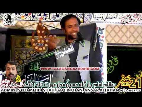 Zakir Sajjad Shah | Majlis 21 Safar 2019 Hussain Mahal Moorat |