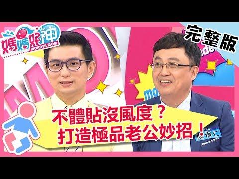 台綜-媽媽好神-20181101-不體貼沒風度?打造極品老公妙招!