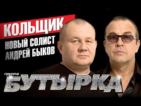 группа БУТЫРКА - Кольщик /2015 /вокал Андрей Быков/