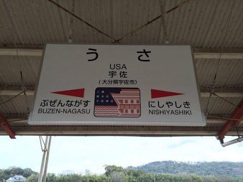 宇佐神宮の上宮の摂社・末社 USA