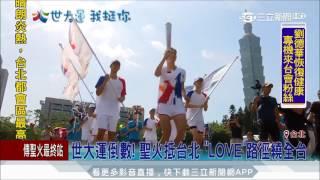 世大運繞全台LOVE傳遞聖火 小英總統為選手授旗加油