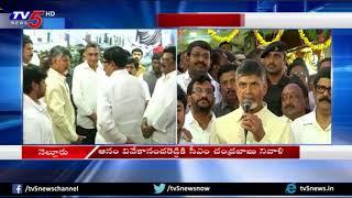 CM Chandrababu Naidu Attended Anam Vivekananda Reddy Last Rites In Nellore