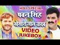 Pawan Singh &; Khesari Lal Yadav का होली में हुआ टक्कर - VIDEO JUKEBOX  - Superhit Holi Songs 2018