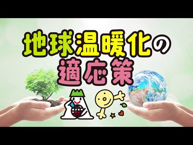 (地球温暖化の適応策篇)よく分かる第2次秋田県地球温暖化対策推進計画