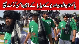 Pakistan's top Cricket legends in Waziristan stadium for ISPR Peace Cup 2017   24 News HD
