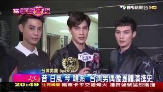Spexial.小虎隊.F4.5566.飛輪海 台灣男偶像團體演進史 當掌聲響起 20151114 (5/5)