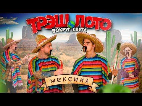 ТРЭШ ЛОТО: ВОКРУГ СВЕТА - МЕКСИКА