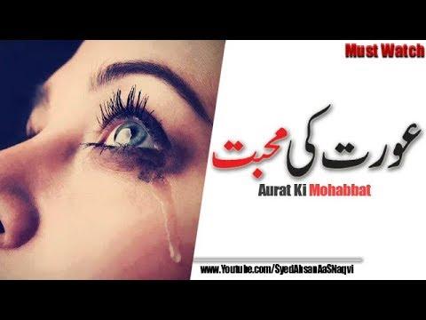 Aurat Ki Mohabbat || عورت کی محبت || Heart Touching Quotes || Syed Ahsan AaS