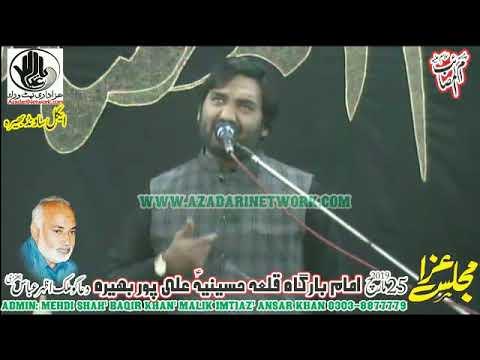 Zakir Muntazir Mehdi | Majlis 25 March 2019 Bhera |