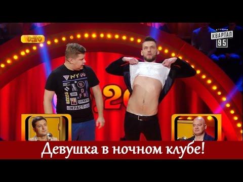 Угарные миниатюры о девушках от двух парней из Минска | Новый Рассмеши Комика май 2017
