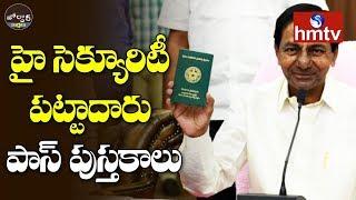 Telangana Govt To Issue New Pattadar Passbooks | Jordar News  | hmtv