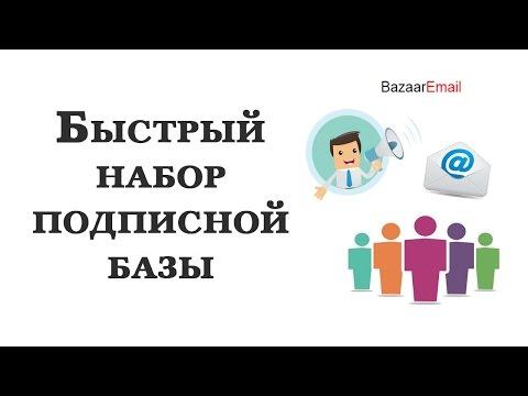 Как набирать подписную базу через BazaarEmail. Мой опыт