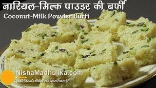 Milk Powder Coconut Barfi Recipe -  Nariyal Milk Powder Burfi Recipe