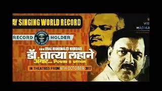 download lagu Relay Singing Guinness Book Of World Record# B. Sagar gratis