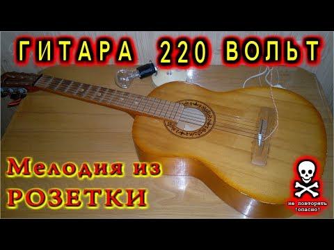 😂   ГИТАРА ПОЕТ САМА  Под напряжением 220 вольт!
