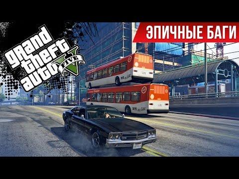 Эпичные баги: Grand Theft Auto V / Epic Bugs!