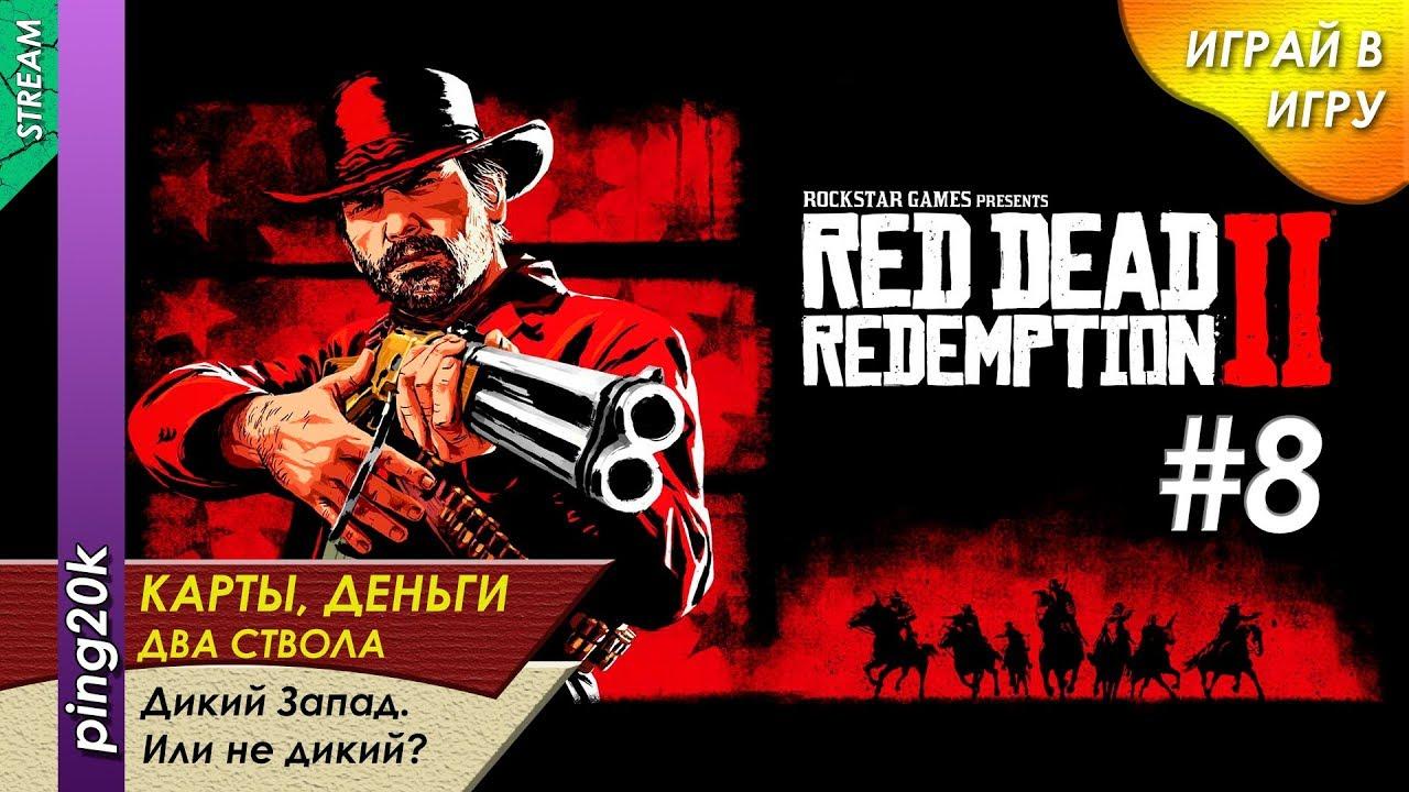 Прохождение Red Dead Redemption 2. Хороший, плохой, злой. Серия №8.