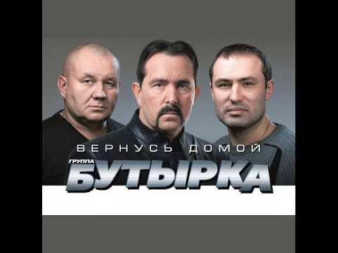 Бутырка - Дарья (новая песня 2014)