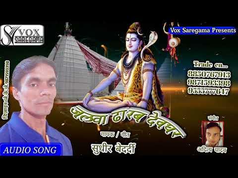 Jalwa dharab devghar me super hit bhojpuri bol bam geet ( sudhir bedardi)