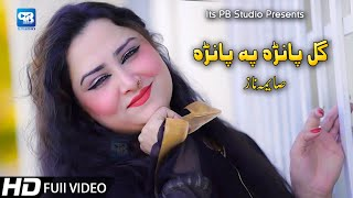 Pashto new song 2020 | Saima Naaz | Gul panra Pa Panra | New Song | Best Music | Video Song پشتو hd