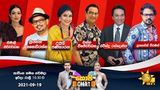 Hiru TV Copy Chat Live | 2021-09-19