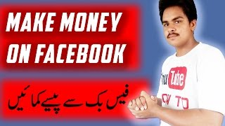 How To Earn Money from Facebook Urdu / Hindi 2016
