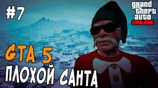 GTA 5 Online PC - ПЛОХОЙ САНТА - Зима в GTA / Игра в снежки #7