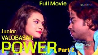 Bangla New Full Movie HD । Junior Valobasar Power - Part # 2 ।  Directed By - Hridoy Jahan