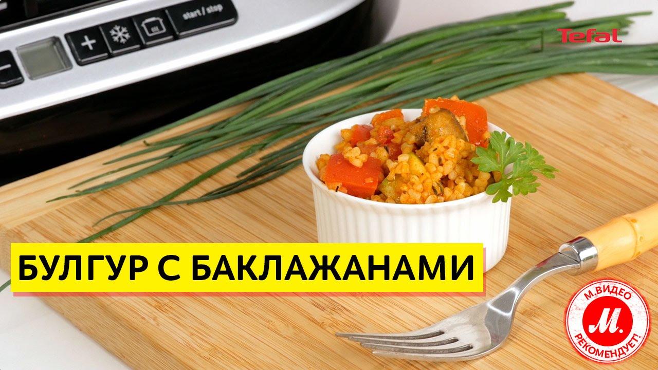 Кабачки и баклажаны рецепты в пароварке