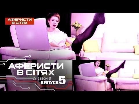 Аферисты в сетях - Выпуск 5 - Сезон 3 - 27.02.2018
