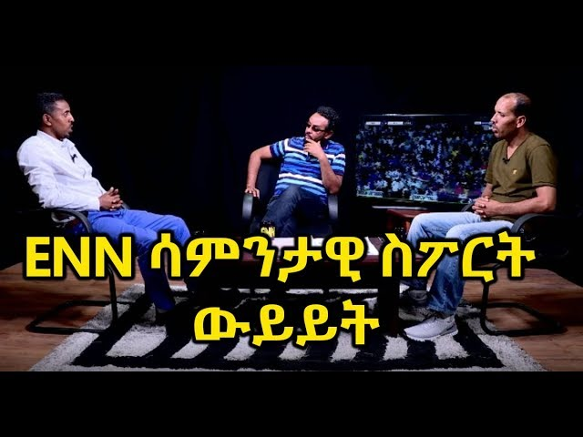 Weekly Sport Discussion On ENN Sport