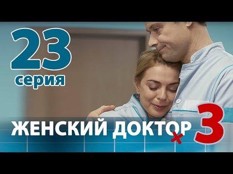 ЖЕНСКИЙ ДОКТОР - 3. Серия 23. Dr. Baby Dust 3. Episode 23