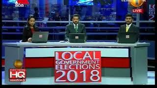 Local Government Election 2018 Sri Lanka seventh result - Sirasa Newsfirst.lk Colombo ඡන්ද ප්රතිඵල