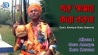 Guru Amaye Karo Karuna   গুরু আমায় করো করুনা   Bangla Bhakti Geeti   Kartik Das Baul   Rekha Music