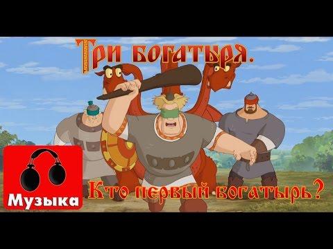 Три богатыря - Кто первый богатырь на Руси (Песни из мультфильмов)