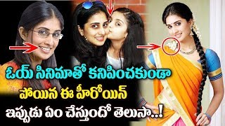 Shocking Facts About Oy Movie Fame Sandhya || Baby Shamili || Latest News