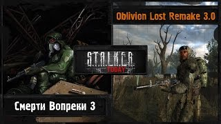 Stalker Today #18 - Oblivion Lost Remake 3.0 и Смерти Вопреки 3