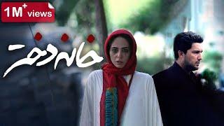 فیلم سینمایی خانه دختر - Khaneh Dokhtar - Full Movie
