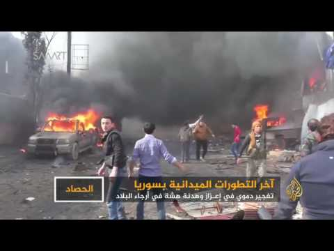 عشرات القتلى بتفجير في إعزاز شمالي حلب