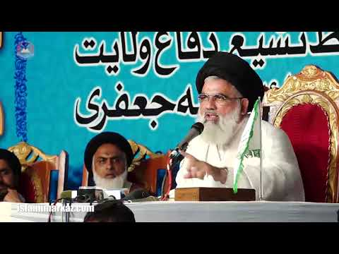 Ustad e Mohtaram Syed Jawad Naqvi || Qaumi Wilayat Convention || 18th August 2019